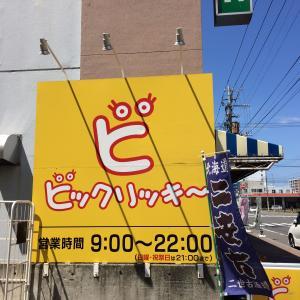 札幌・北12条〜北30条の周辺をチャリンコ散歩〜!