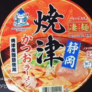 【ニュータッチ 凄麺】ご当地シリーズ7種類を食べ比べてみたの巻
