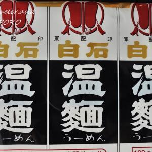 変わった麺(うーめん)と ススキノがっかりラーメン!