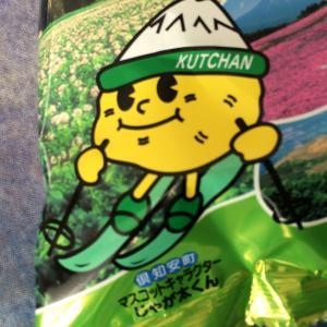 素朴過ぎる美味さ!じゃがいもポテチ・倶知安(くっちゃん)