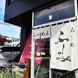 【札幌】らー麺 ふしみ(南15西18) & 旭山記念公園からのパノラマ