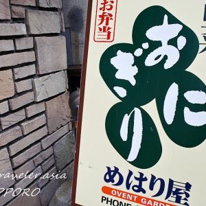 """【札幌】ススキノの氷柱とラーメン""""鴇の家""""と""""めはり屋""""のおにぎり"""