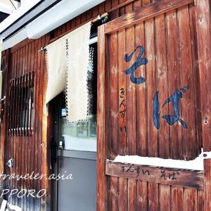 """【札幌・ススキノ】鍋焼き蕎麦 & うどん """"そば処 錦水(きんすい)"""""""