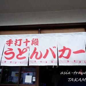 """【高松・さぬきうどん屋】店名対決!""""ゴッドハンド"""" vs """"バカ一代"""""""