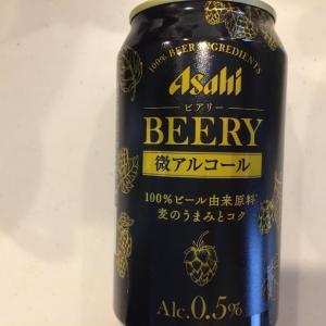 ビアリーという微アル(ちょこっとビール)を飲んでみた感想🍺