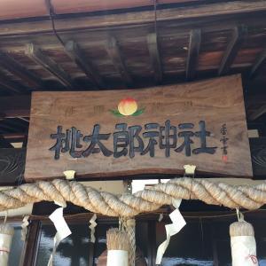 桃太郎神社は鬼無と書いてキナシにあり!(熊野権現)