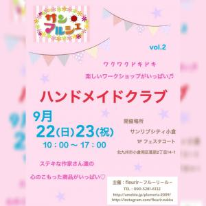 ワークショップのお知らせ☆22日23日 サンリブシティ小倉『ハンドメイドクラブ』