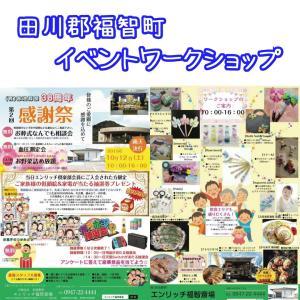明日、田川郡福智町で手形ワークショップや材料使い放題のワークショップをします