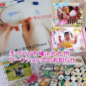 手づくり市場in北九州  ワークショップのお知らせ