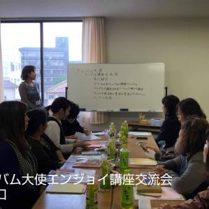 山口県でアルバム大使エンジョイ講座交流会を開催しました。