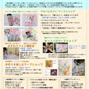 九州で唯一開催!アルバムの日スペシャルイベント「親子ワークショップまつり」12月1日開催