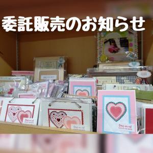 小倉北区で委託販売をしています