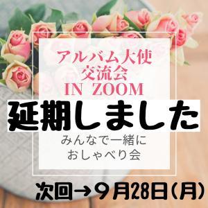 延期になりましたアルバム大使交流会を9月28日に開催します!!!