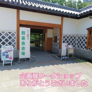 開催報告  小倉城庭園様企画展ワークショップ
