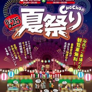 明日はチャチャタウン小倉で夏祭り開催!