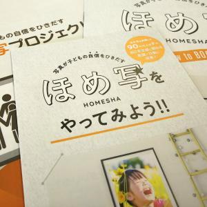 9月7日は福岡市で『ほめ写セミナー』開催!