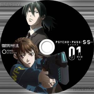 今回の作品は…サイコパスSS/DVDラベル…大阪・寝屋川市の遺品整理士/便利屋銀さん
