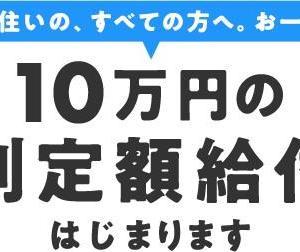 特別定額給付金…大阪・寝屋川市の便利屋/便利屋銀さん