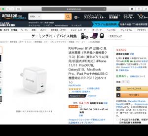 世界最小最軽量クラスの61w USB-C急速充電器 RAVPower「RP-PC112」がクーポンで1,100円OFFの3,499円とお買い得!