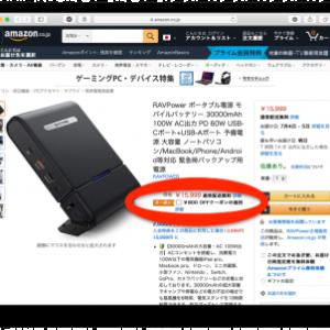 AC100V対応の30,000mAhのモバイルバッテリーが100個限定で 3,800円OFF!とお買い得