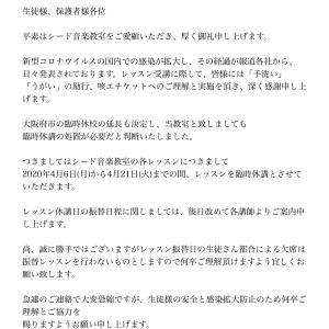 【重要】臨時休講のお知らせ