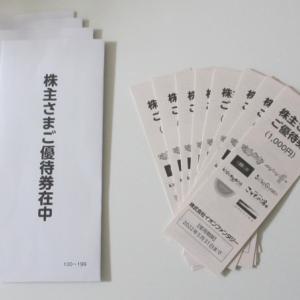 株主優待 イオンファンタジー