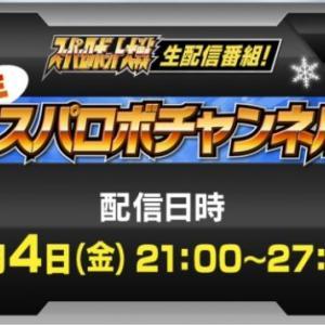 【スパロボ】今夜21時から生スパロボチャンネル配信!寺田Pの実況プレイや夜話EXも!
