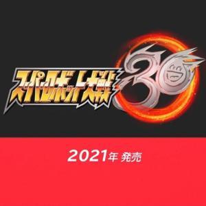 【速報】スパロボ30周年記念作品『スーパーロボット大戦30』が発表!!2021年に発売予定!!