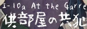 2020春M3作品感想(1)退廃耽美デカダンスの悲劇なる物語音楽はバチクソ充実しているーーAt the Garret「子供部屋の共犯者」