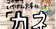 Unfortunately, people who have no money can't become academic researchers. 残念ですが、お金がある人しか大学の研究者になれない。