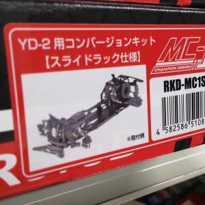 Reve-D YD-2コンバ  MC-1在庫あります