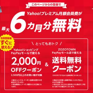 【お得】Yahoo!プレミアム会員費がまたまた6か月無料+2000円OFFクーポンまで!!