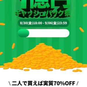 【知っ得!!】最大70%還元でお得にお買い物!!
