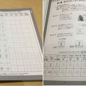 『本気で綺麗な字になるための美文字練習帳』始めました