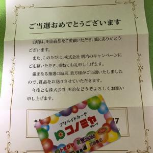 明治キャンペーン・コノミヤプリペイドカードプレゼント