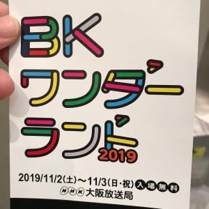 NHK大阪放送局•スカーレット・スタジオ見学