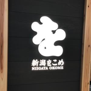 新潟をこめ(ホワイティ梅田)