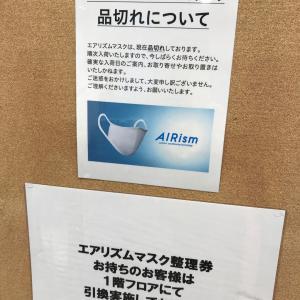 ユニクロ・エアリズムマスク完売!!