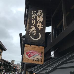飛騨高山観光•飛騨牛寿司の食べ比べ