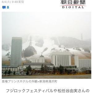 苗場プリンスホテル・8/16~12/24まで休業を発表