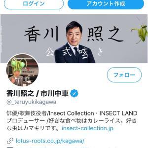 大和田常務とカマキリ先生