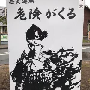 高島市の交通安全ポスター