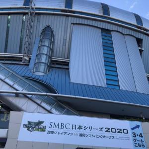 SMBC日本シリーズ2020・読売ジャイアンツvs福岡ソフトバンクホークス