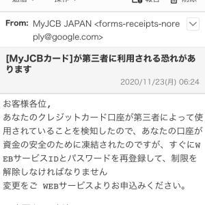MY JCB詐欺フィッシングメール