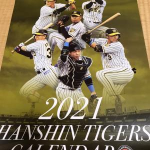 2021阪神タイガースカレンダー