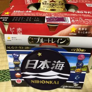 ブルートレイン・コースター(サッポロラガービール)