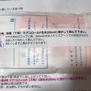 生まれてはじめての大腸内視鏡検査