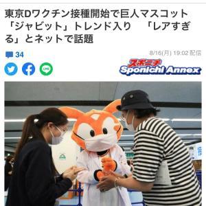 東京ドームでワクチン接種!?
