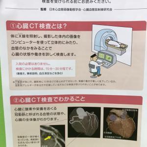 心臓CT検査と中性脂肪