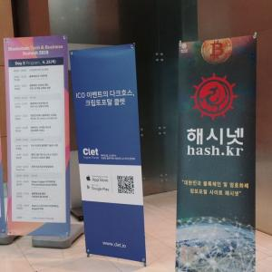 POSCO Tower Blockchain Event...2019..